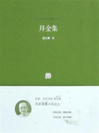 拜金集:金庸小说中的文史典故考证