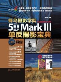 蜂鸟摄影学院Canon EOS 5D Mark III单反摄影宝典