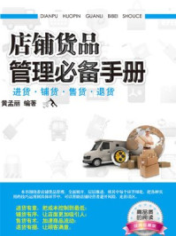 店铺货品管理必备手册:进货·铺货