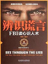 辨识谎言 : FBI读心识人术