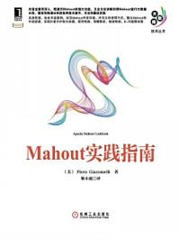 Mahout实践指南