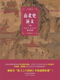 南北史演义(读懂南北朝的权力游戏)(下册)