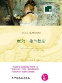 摩尔弗兰德斯(双语译林 买中文版送英文原版)