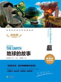 新课标经典文学名著金库:地球的故事