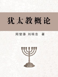 犹太教概论