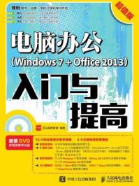 电脑办公(Windows 7 + Office 2013)入门与提高(超值版)