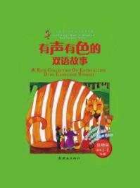 有声有色的双语故事 益趣篇(适用1~2年级)