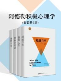 阿德勒积极心理学(全四册)