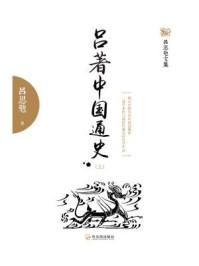 吕著中国通史(上)