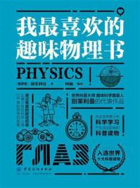 我最喜欢的趣味物理书