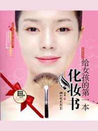 给女孩的第一本化妆书