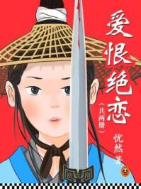 爱恨绝恋(共两册)