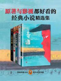 原著与影视都好看的经典小说精选集(奇迹+孤独小说家+十万分之一的偶然+富士山禁恋+一个背叛日本的日本人+人类灭绝)