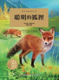 国际大奖动物小说:聪明的狐狸