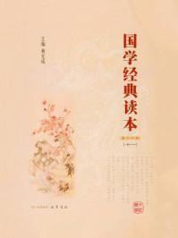 国学经典读本(第11册)