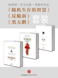 黑天鹅·反脆弱·随机生存的智慧(套装共3册)