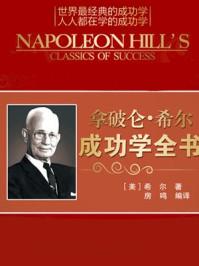 拿破仑· 希尔成功学全书