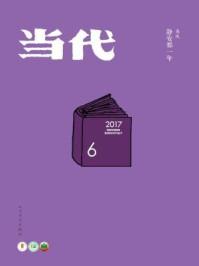 当代杂志2017年第6期