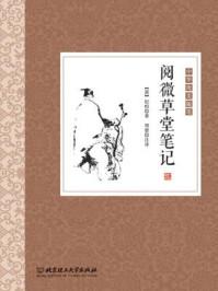 阅微草堂笔记(中华优美随笔)