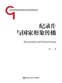 纪录片与国家形象传播(江苏高校优势学科建设工程项目资助出版)