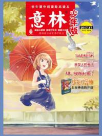 意林杂志少年版2017年9月上半月刊