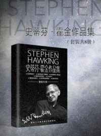 史蒂芬·霍金作品集(全八册)