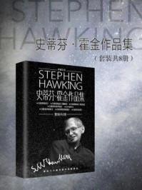 史蒂芬·霍金作品集(套装共8册)