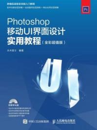 Photoshop移动UI界面设计实用教程(全彩超值版)