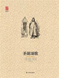 圣诞颂歌(壹力文库)
