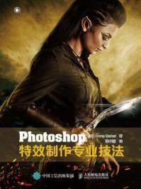 Photoshop特效制作专业技法