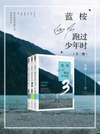 蓝桉跑过少年时(全三册)