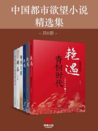 中国都市欲望小说精选集(全六册)