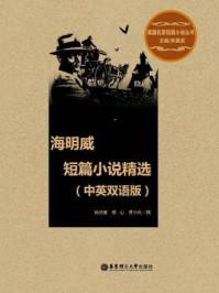 海明威短篇小说(中英对照·美国名家短篇小说评注丛书)