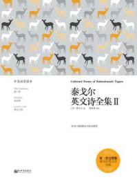 泰戈尔英文诗全集Ⅱ:汉英对照