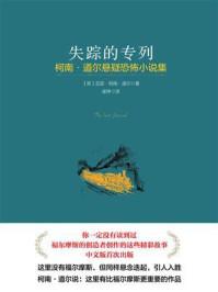 失踪的专列:柯南·道尔悬疑恐怖小说集