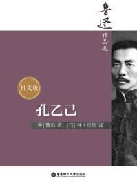 鲁迅作品选:孔乙己(日文版)