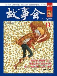 故事会文摘版2019年11月刊