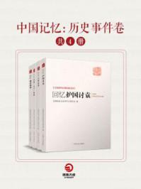 中国记忆:历史事件卷(共4册)