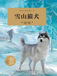国际大奖动物小说:雪山狼犬