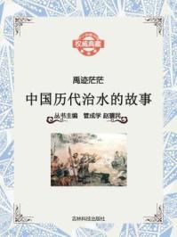 禹迹茫茫:中国历代治水的故事