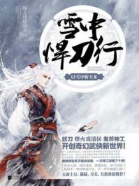 雪中悍刀行13:雪中斩天龙