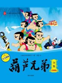 葫芦兄弟全集 经典版(中国经典动画大全集)