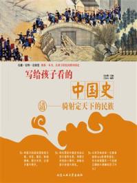 写给孩子看的中国史·清:骑射定天下的民族