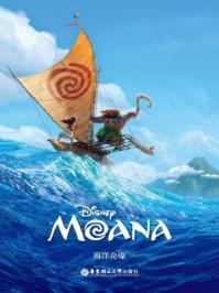 迪士尼英文原版:海洋奇缘(迪士尼丛书)