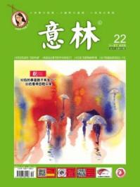 意林杂志2019年11月下半月刊