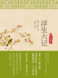 浮生六记:精装典藏本