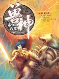 兽神03·帝国攻盟
