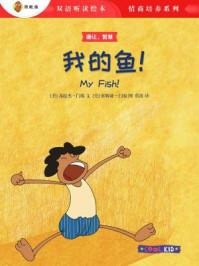 双语听读绘本·儿童情商培养经典故事:我的鱼!