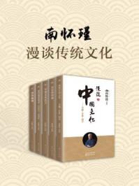 南怀瑾:漫谈传统文化