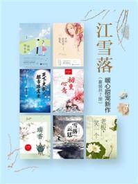 江雪落暖心甜宠新作(套装共7册)